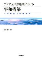アジア太平洋地域における平和構築 : その歴史と現状分析