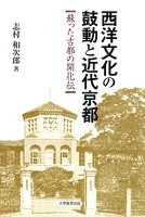 西洋文化の鼓動と近代京都 : 蘇った古都の開化伝