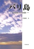 バリ島 : Island of Gods