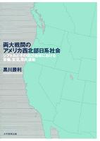 両大戦間のアメリカ西北部日系社会 : シアトルとその周辺地域における労働、生活、市民運動
