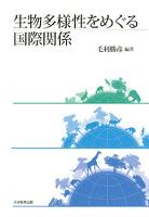 生物多様性をめぐる国際関係
