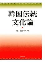 韓国伝統文化論