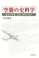 空襲の史料学 : 史料の収集・選択・批判の試み