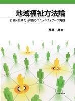 地域福祉方法論 : 計画・組織化・評価のコミュニティワーク実践