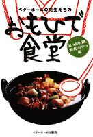 ベターホームの先生たちの おもひで食堂 : おつまみ、鍋、軽食・おやつ編
