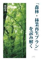 「森林・林業再生プラン」を読み解く