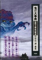 鬼の大事典(中) 妖怪・王権・性の解読