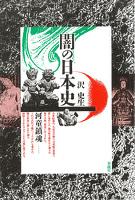 闇の日本史 河童鎮魂