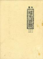 復刊 曙光新聞