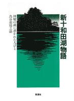 新十和田湖物語 神秘の湖に憑かれた人びと