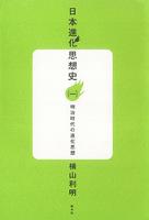 日本進化思想史(一) 明治時代の進化思想
