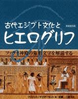 古代エジプト文化とヒエログリフ [新装普及版]