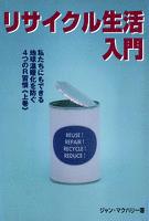 リサイクル生活入門 : 私たちにもできる地球温暖化を防ぐ4つのR習慣〈上巻〉