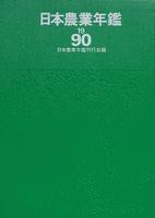 日本農業年鑑〈1990年版〉