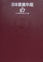 日本農業年鑑〈1987年版〉