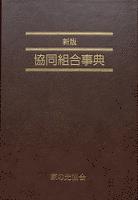 新版 協同組合事典