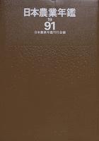 日本農業年鑑〈1991年版〉