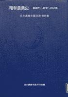 日本農業年鑑〈1985年版〉別冊 昭和農業史