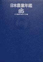 日本農業年鑑〈1985年版〉