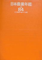 日本農業年鑑〈1984年版〉