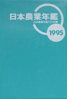 日本農業年鑑〈1995年版〉