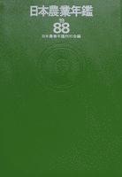 日本農業年鑑〈1988年版〉