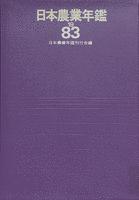 日本農業年鑑〈1983年版〉