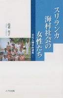 スリランカ海村社会の女性たち : 文化人類学的研究