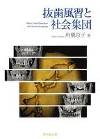 抜歯風習と社会集団