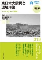 東日本大震災と環境汚染:アースドクターの診断