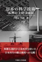 日本の科学技術 振興の主役は国民