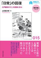 「日常」の回復:江戸儒学の「仁」の思想に学ぶ