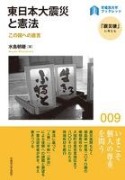 東日本大震災と憲法:この国への直言
