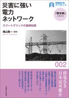 災害に強い電力ネットワーク:スマートグリッドの基礎知識