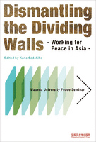 Dismantling the Dividing Walls: Working for Peace in Asia -Waseda University Peace Seminar-