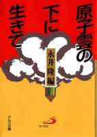 原子雲の下に生きて : 長崎の子供らの手記