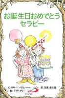 お誕生日おめでとうセラピー