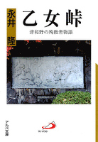 乙女峠 : 津和野の殉教者物語