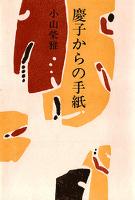 慶子からの手紙