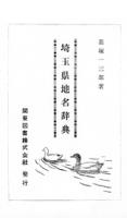 埼玉県地名辞典