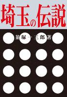 埼玉の伝説