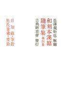 和刻本漢籍随筆集4