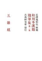 和刻本漢籍随筆集1