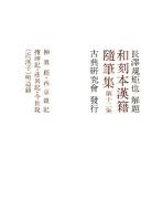 和刻本漢籍随筆集13