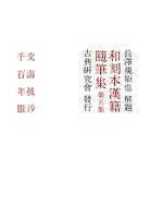 和刻本漢籍随筆集5
