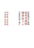 和刻本漢籍随筆集2
