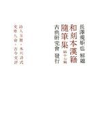 和刻本漢籍随筆集17