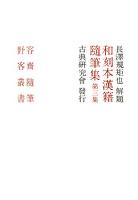 和刻本漢籍随筆集3