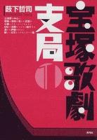 宝塚歌劇支局1