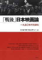 「戦後」日本映画論 一九五〇年代を読む